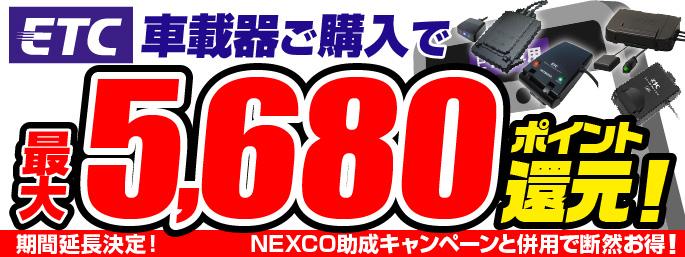 NEXCO助成キャンペーンと併用で断然お得!
