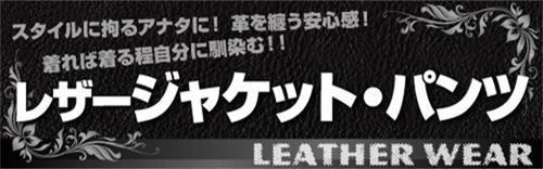 スタイルに拘るアナタに! 革を纏う安心感! レザージャケット パンツ
