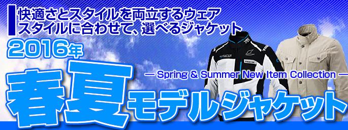 春夏新作ジャケット 続々入荷中!