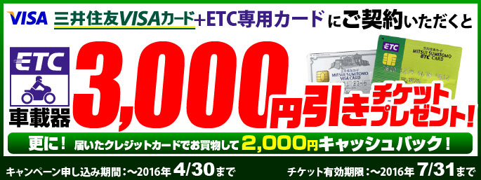 三井住友VISAカード ETCキャンペーン