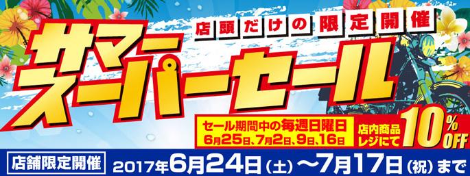 夏のスーパーセール開催!