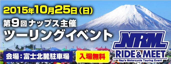 ナップス主催ライダーズミーティングin富士北麓駐車場