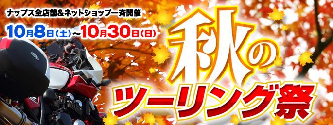 """""""秋のツーリング祭""""開催!"""