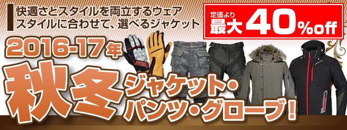 2016-2017秋冬モデルジャケット