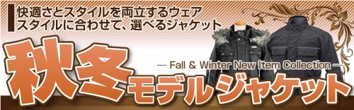 秋冬モデルジャケット