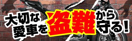 バイクの盗難・いたずら防止対策
