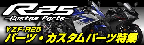 YZF-R25パーツ・カスタムパーツ特集