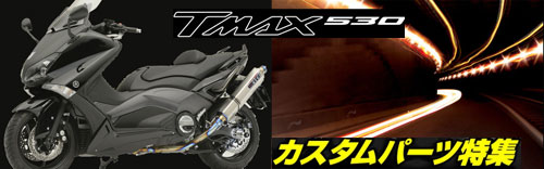 T-MAX530用カスタムパーツ一覧