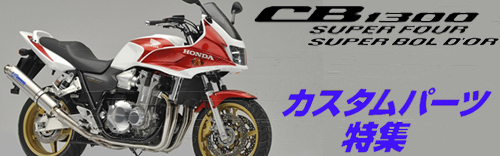 CB1300SF(CB1300スーパーフォア) パーツ・カスタムパーツ