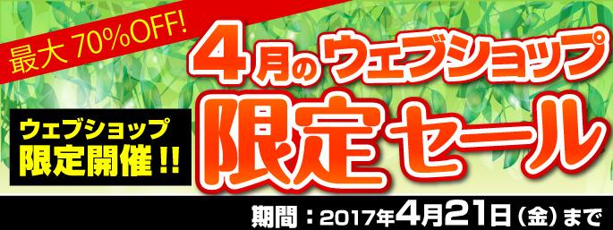 ウェブショップ限定 新春市開催中!