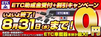 ナップスのバイク用ETC助成キャンペーンは他とは違う!