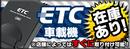 ETC在庫あります