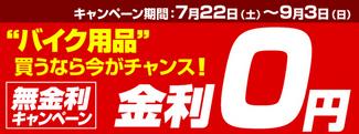 無金利ショッピングローンキャンペーン!