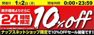 ネットショップ限定 10%OFFセール11月24日(祝)の24時間限定開催!