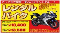 ☆レンタルバイクご利用ください♪♪