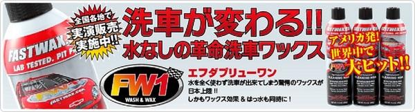 洗車ワックス「FW1」実演販売!