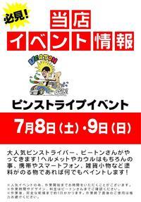 「虹色屋 ビートンさん登場!!」