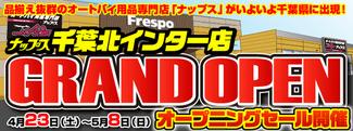 千葉北インター店オープン!