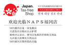 Motorcycle accessories and parts TAX FREE SHOP (Nap's FUKUOKA)