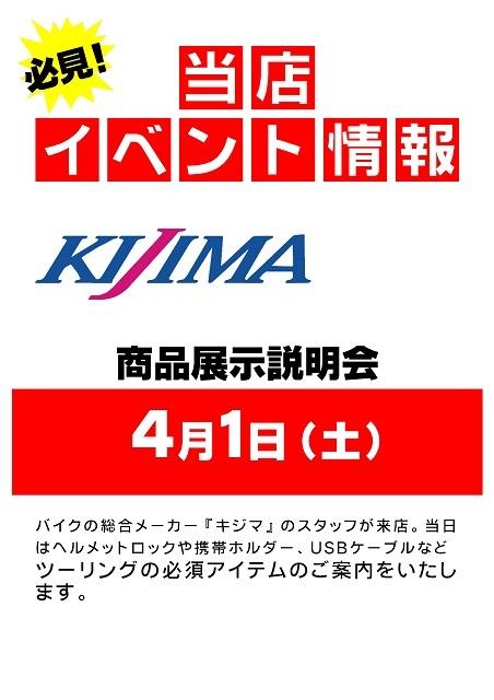 KIJIMA 商品説明・展示会