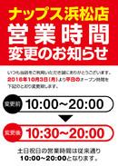 【ナップス浜松店限定】営業時間変更のお知らせ