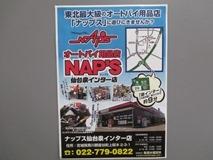 仙台に遊びに来ませんか?