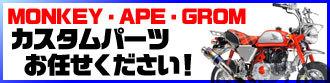 MONKEY・APE・GROMパーツなら!
