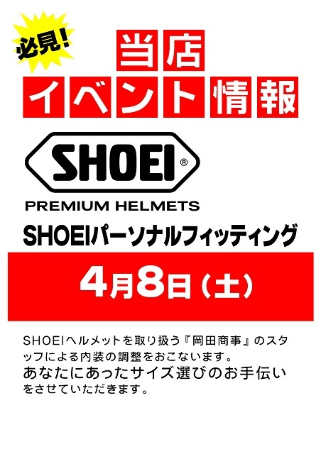 SHOEI ヘルメットフィッティング