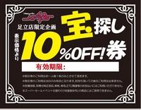 『宝探し』イベント!!(10%OFF日除く)