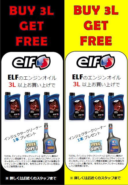 『エルフ』エンジンオイルキャンペーン