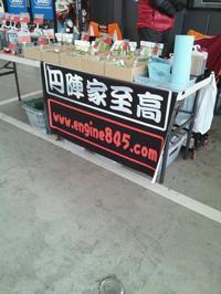 「円陣家至高」C.P.O-R(チェーンオイル)の無料注油&展示即売会