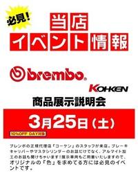 ブレンボ商品説明/アルマイト説明会