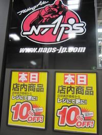 ★★★本日・・・ナップス恒例『10%OFFDAY』!!!!!!★★★