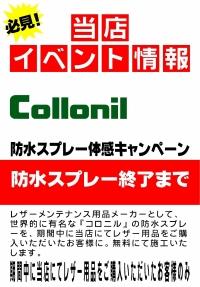 『コロニル』レザー専用防水スプレーお試しキャンペーン