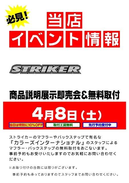 ストライカーマフラー/バックステップ商品説明&無料取付