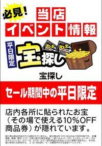 ★★★平日も・・・豪華2本立て!!!!★★★