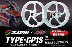 NSR250R MC21オーナー様へ特報!!