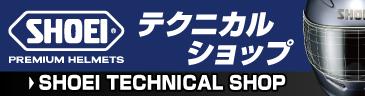 【SHOEI】テクニカルショップ&パーソナルフィッティング