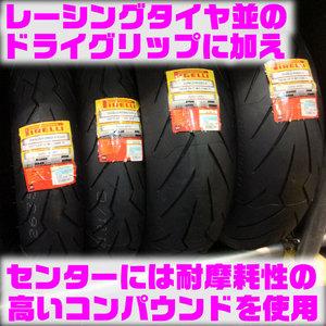 【最新スポーツタイヤ】PIRELLI DIABLOROSSO 3入荷!