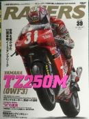 RACERS 39  【TZ250M】 原田哲也選手