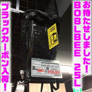 【BOBLBEE】GTXプレミアムモデル『ブラックカーボン』入荷!