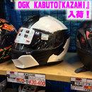 【最新システムヘルメット】OGK KABUTO『KAZAMI』入荷!