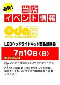 ODAX商品説明会!!