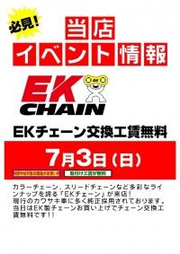 EKチェーン無料取り付けイベント開催!!