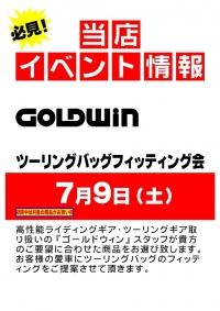 ゴールドウィン商品説明会&フィッティング開催!!