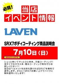 LAVEN商品説明会