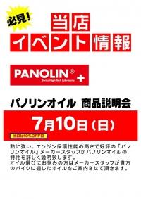 パノリンオイル商品説明会