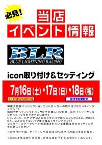 『ブルーライトニング』I-CONⅢセッティング
