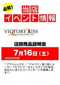 ビクトリーキス商品説明会