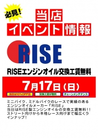 RISEエンジンオイル交換工賃無料!!